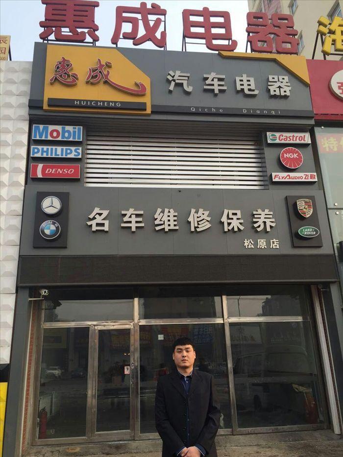 吉林省松原市惠成汽车电器连锁店