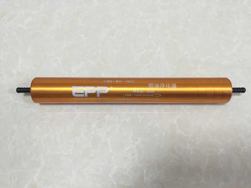 EPP汽车动力提升节油棒