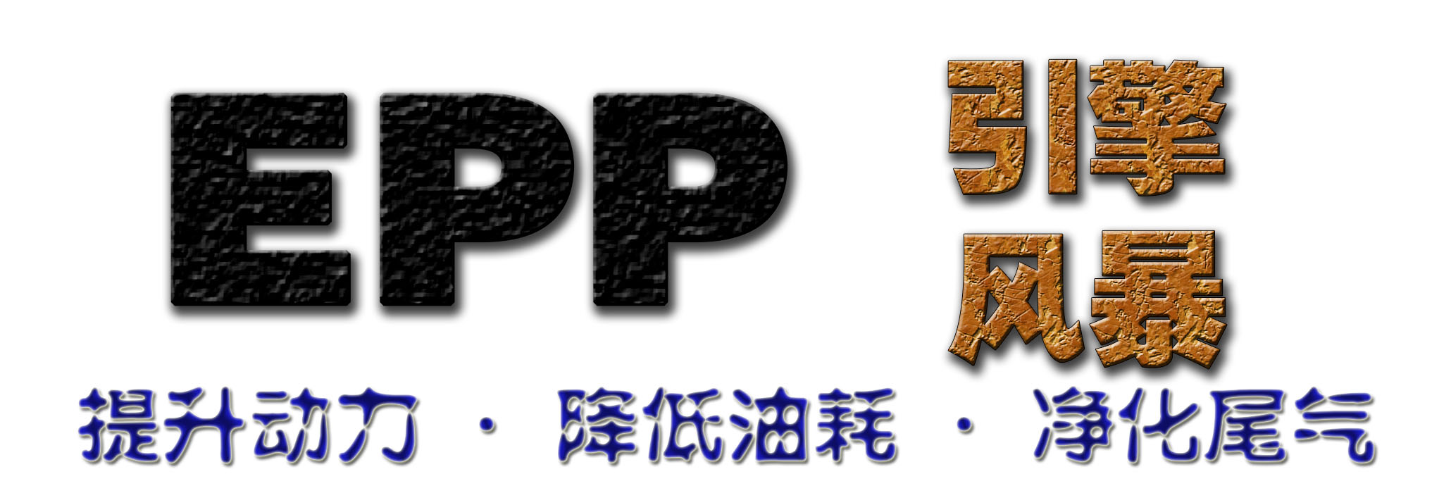EPP引擎风暴