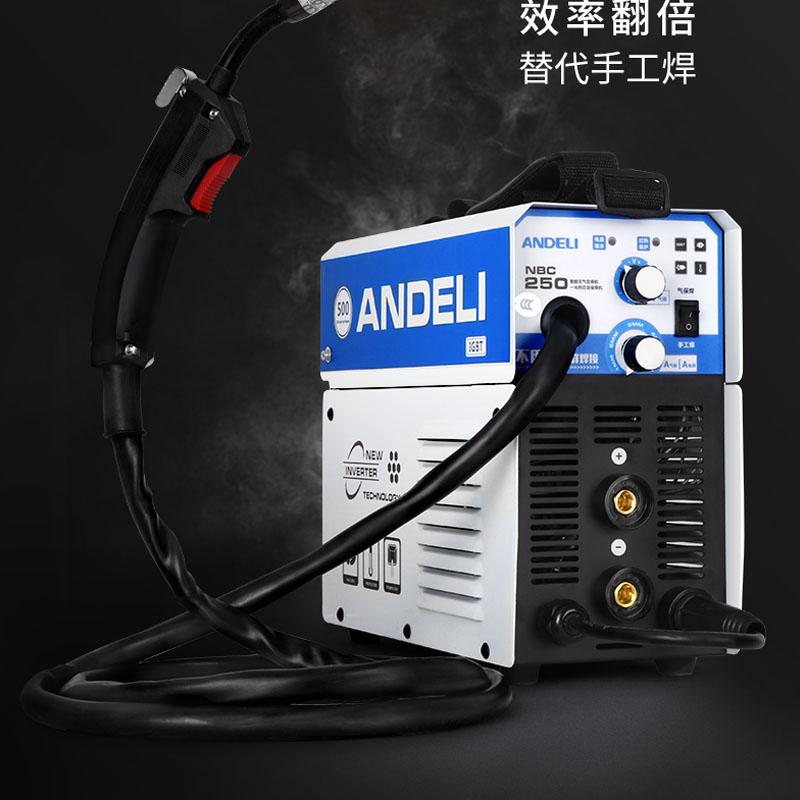 [不用气也可以焊]安德利无气自保焊机一体式气保焊家用气保焊机NBC-250二氧化碳保护焊机220v 【家用单用款250】无气套(限1公斤)
