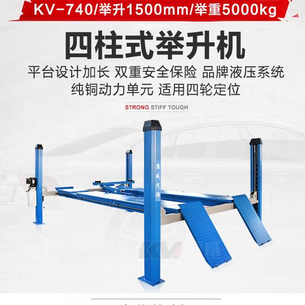 威信康威汽保举升机4吨定位设备四柱升降机KV740 KV-740