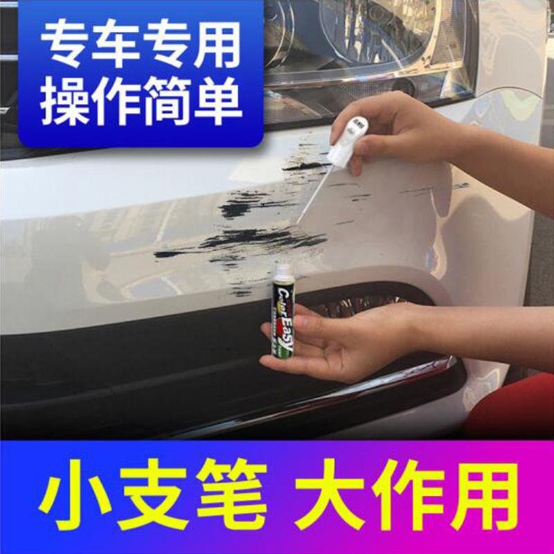 易彩 汽车补漆笔划痕刮痕修复神器 车漆修补 大众帕萨特 朗逸 明锐 深黑SVW-2 单支装 汽车用品