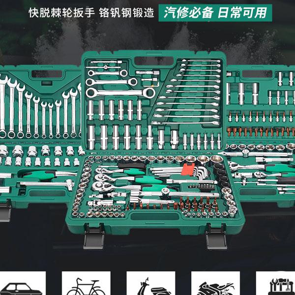 鑫瑞 SRUNV 汽修套筒扳手套装快速棘轮修车工具多功能工具套装46件小盒 A1-X04609