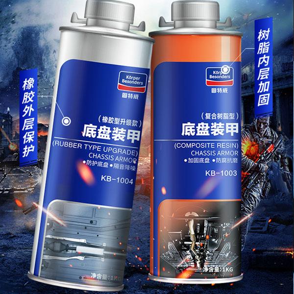 固特威 底盘装甲 汽车底盘防锈漆减震隔音降噪快干胶8瓶装 橡胶型4瓶装+树脂型4瓶装黑色 KB-1003KB-1004