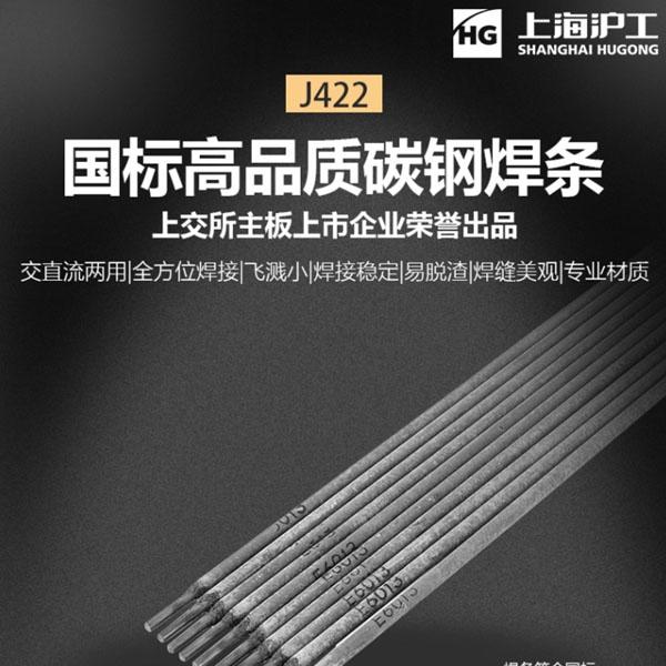 沪工电焊条碳钢2.5 3.2 4.0焊机焊条J422耐磨A102不锈钢焊条 2.5碳钢J422焊条(2.5公斤约148根)