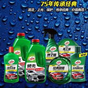 2龟牌(Turtle Wax)硬壳洗车液高泡沫洗车液洗车水蜡洗车套装汽车清洗剂清洁剂泡沫剂 去污汽车用品TC-75