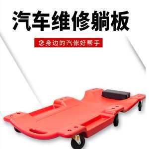 BIG RED TRH6802-2 修车板修车躺板修理板滑板车睡板 专业汽车维修工具