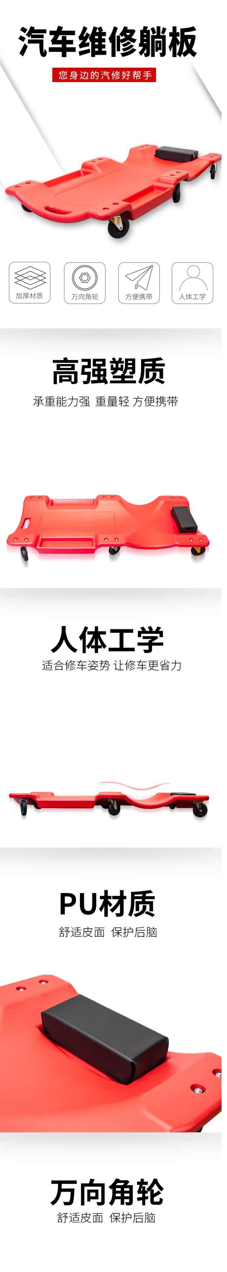 1BIG RED TRH6802-2 修车板修车躺板修理板滑板车睡板 专业汽车维修工具 138