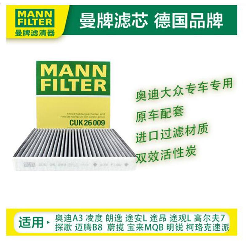 曼牌(MANNFILTER)活性炭空调滤清器空调滤芯CUK26009适用奥迪A3/高尔夫7/嘉旅迈腾凌渡/明锐/途观L/柯迪亚克